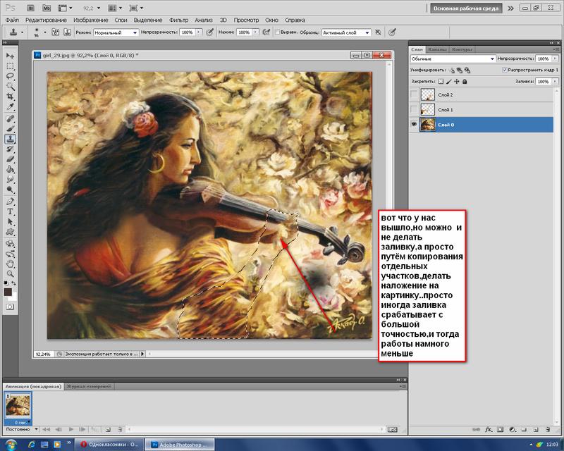Урок от NATALI:Движение с копированием участков картины и заменой фона
