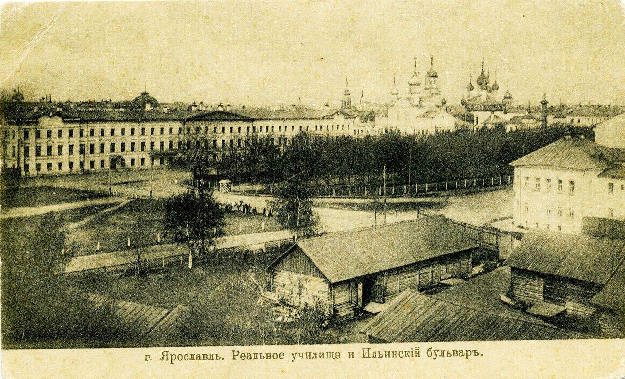 Реальное училище и Ильинский бульвар