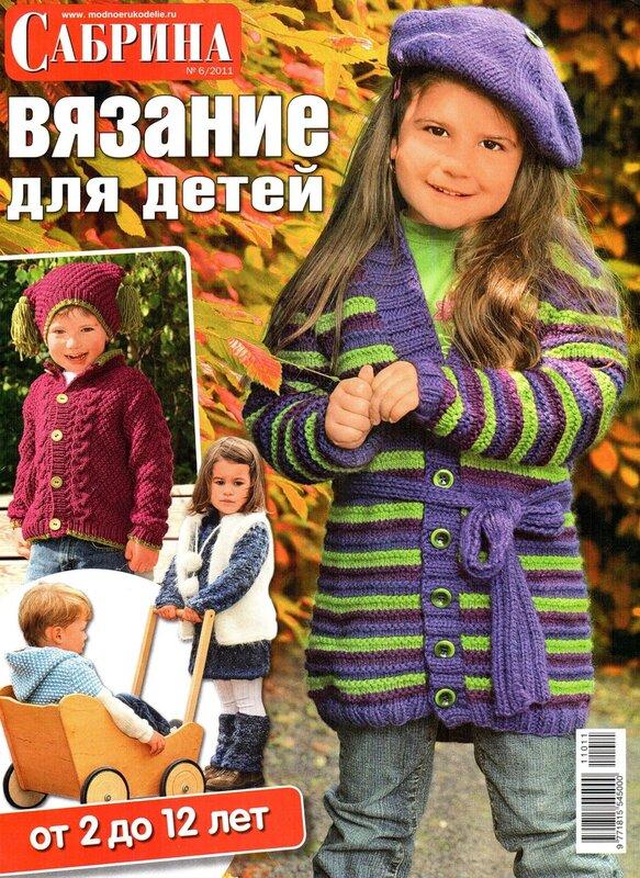 Для вязания для детей от 2 до 12 лет