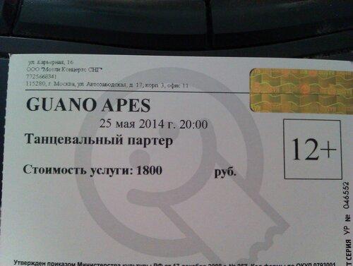 Билет на концерт Guano Apes