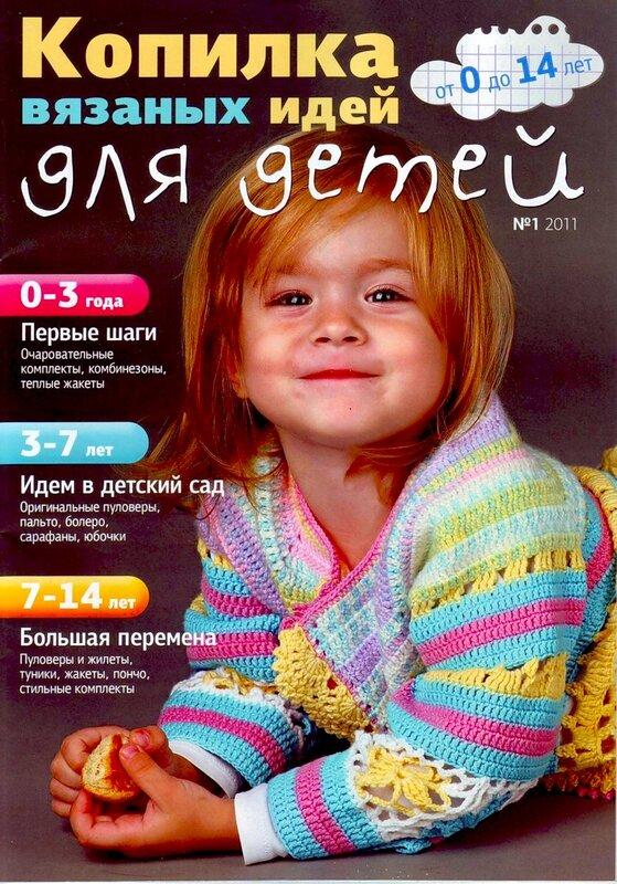 Копилка вязаных идей для детей № 1 2011