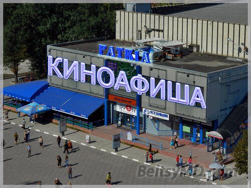 """Афиша кинотеатра """"Patria-Balti"""" 08.05 - 14.05"""