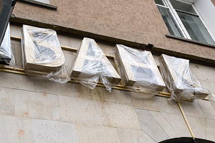Украина убирает дочерние банки из Крыма