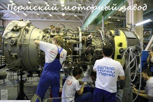Пермский моторный завод1.jpg