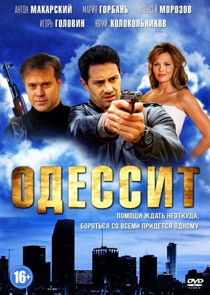 Одессит (2013) HDTVRip