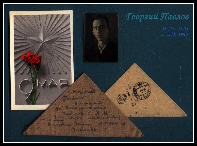 Георгий Павлов (1925-1945).jpg