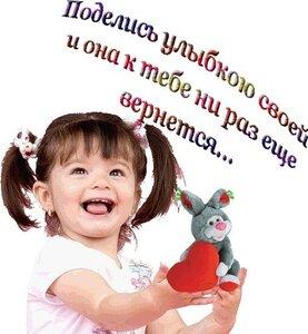 улыбнись.jpg