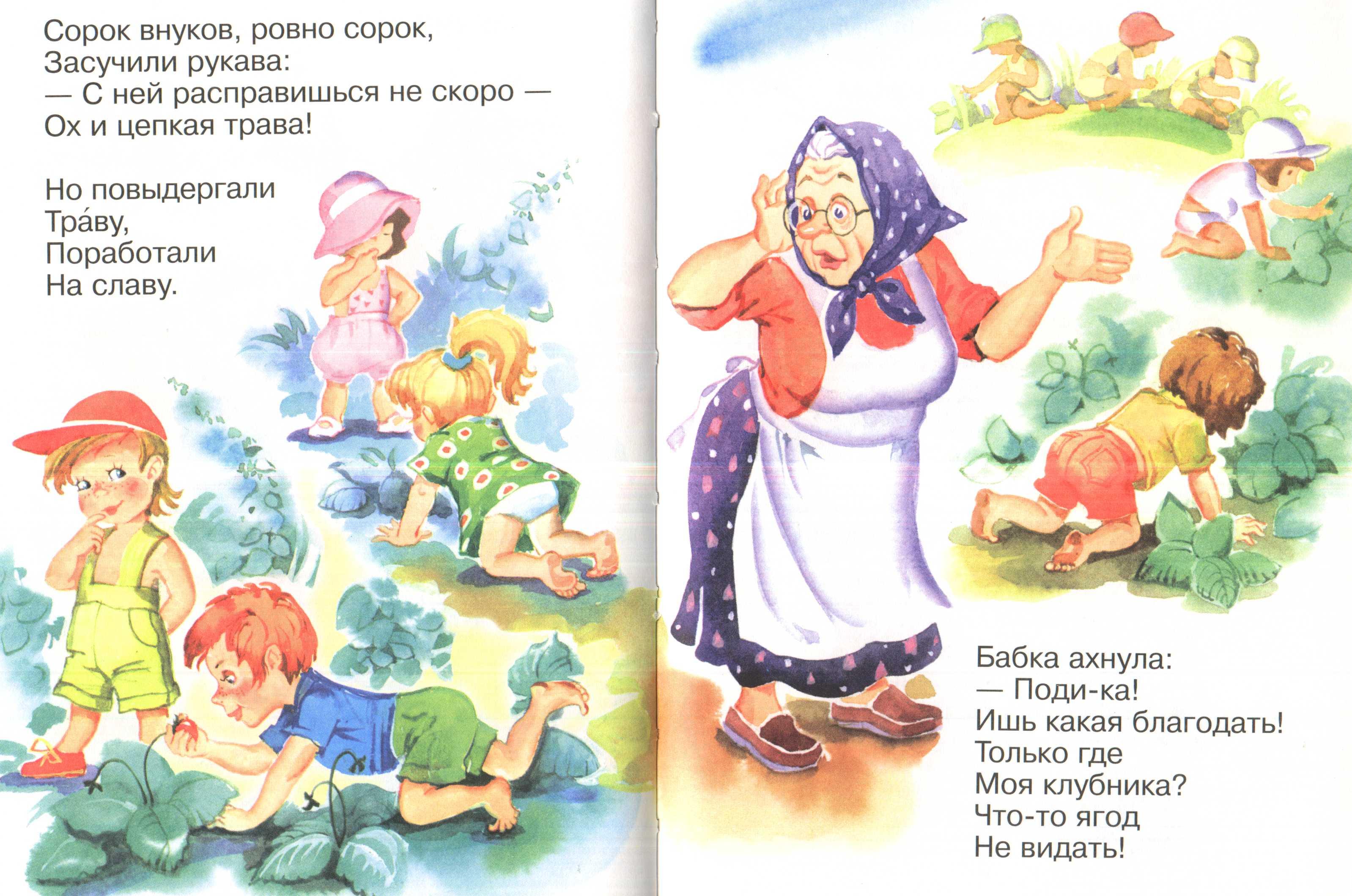 С бабулей внучек рассказы 6 фотография