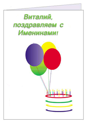Виталий, поздравляем с именинами!