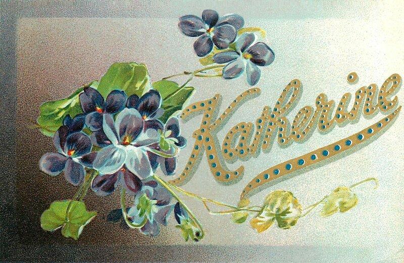 Именные открытки для екатерине