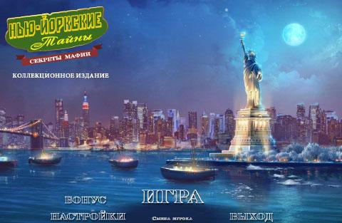Нью-Йоркские Тайны: Секреты мафии. Коллекционное издание   New York Mysteries: Secrets of the Mafia CE (Rus)