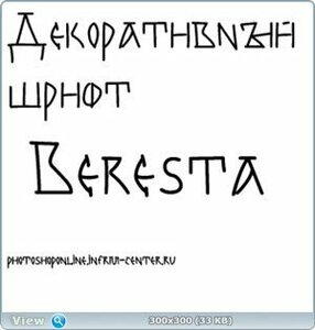 Декоративный шрифт Beresta