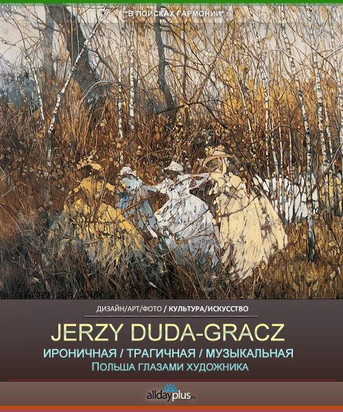 ��� ����-����/Jerzy Duda-Gracz/ ���� ������