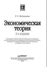 Книга Экономическая теория, Вечканов Г. С., 2009