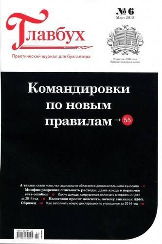 Книга Журнал: Главбух № 6 (март) 2015