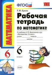 Книга Математика, 6 класс, Рабочая тетрадь, Ерина Т.М., 2013