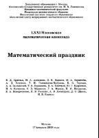 LXXI Московская математическая олимпиада, математический праздник, Арнольд В.Д., 2008