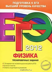 Книга ЕГЭ 2012, Физика, Тренировочные задания, Фадеева, 2011