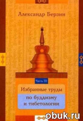 Александр Берзин - Основы Тибетского Буддизма (Аудиокнига)