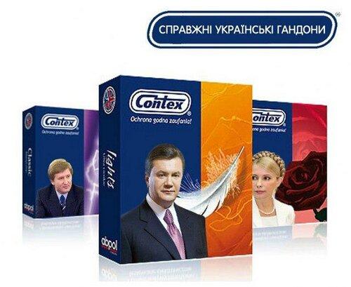 настоящий украинский гандон политики презерватив