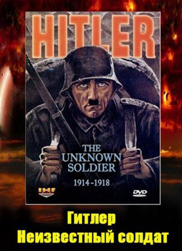 Гитлер. Неизвестный солдат / Hitler: The Unknown Soldier (2004) DVDRip