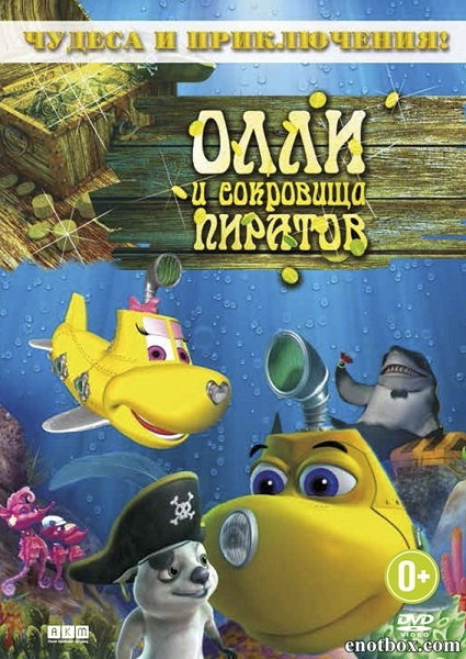 Олли и сокровища пиратов / Dive Olly Dive and the Pirate Treasure (2014/TS)