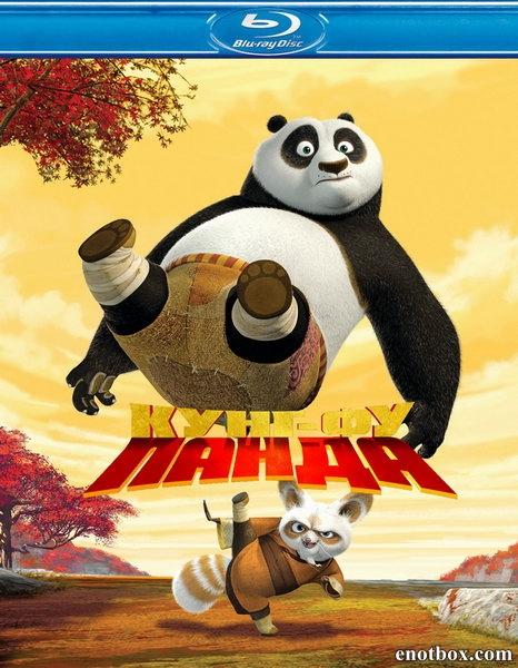 Кунг-фу Панда / Kung Fu Panda (2008/BDRip/HDRip/3D)