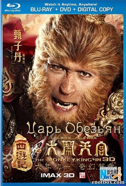 Король обезьян / The Monkey King / Xi you ji: Da nao tian gong (2014/HDRip)