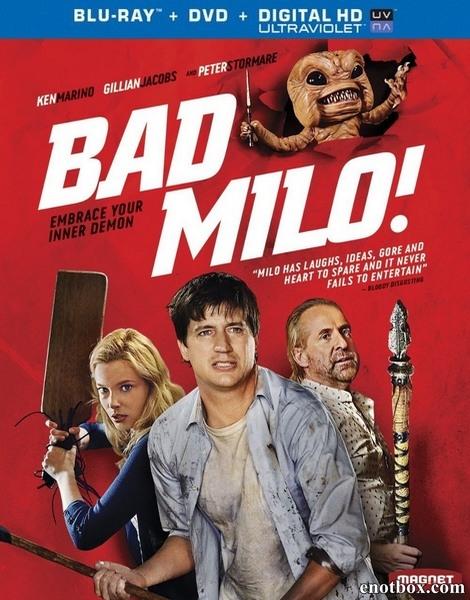 Майло / Bad Milo! (2013/HDRip)