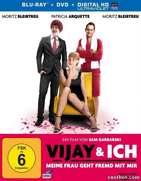 Виджай и я / Vijay and I (2013/BDRip/HDRip)