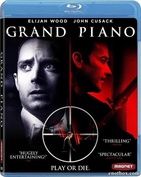 Торжественный финал / Grand Piano (2013/BDRip/HDRip)