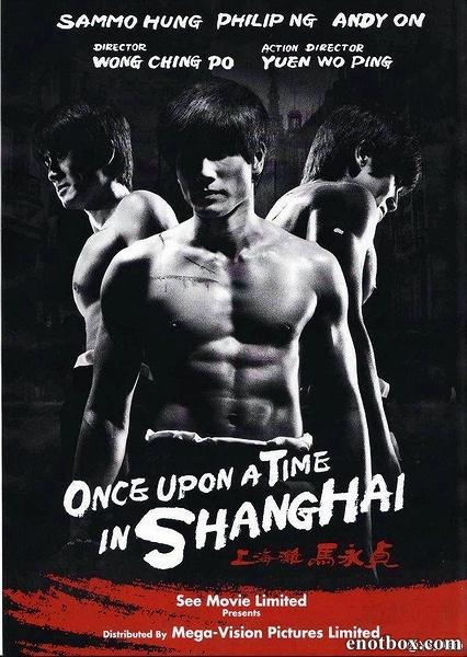 Однажды в Шанхае / Once Upon a Time in Shanghai (2014/BDRip/HDRip)