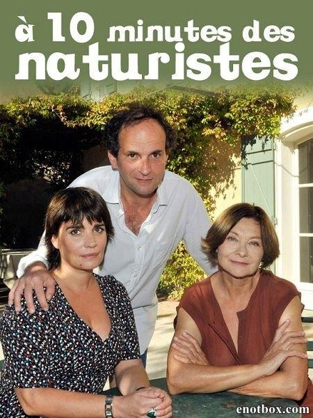 В десяти минутах от нудистов / A dix minutes des naturistes (2012/HDTVRip)