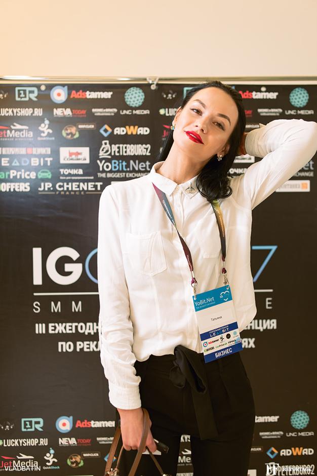 07122017 IGCONF 2017 - третья ежегодная smm конференция