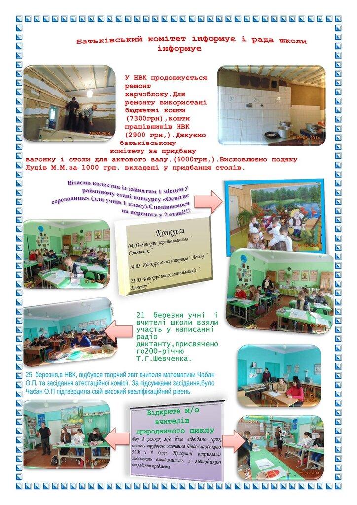 Шкільне віконце 21_03.jpg