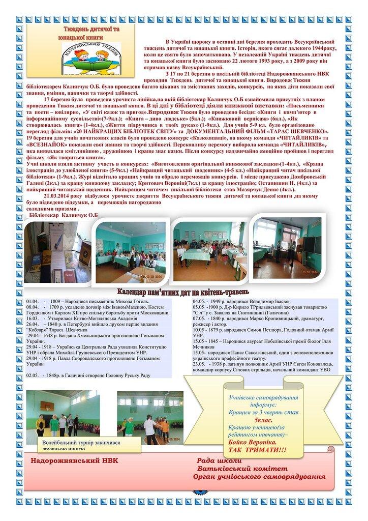 Шкільне віконце 21_04.jpg