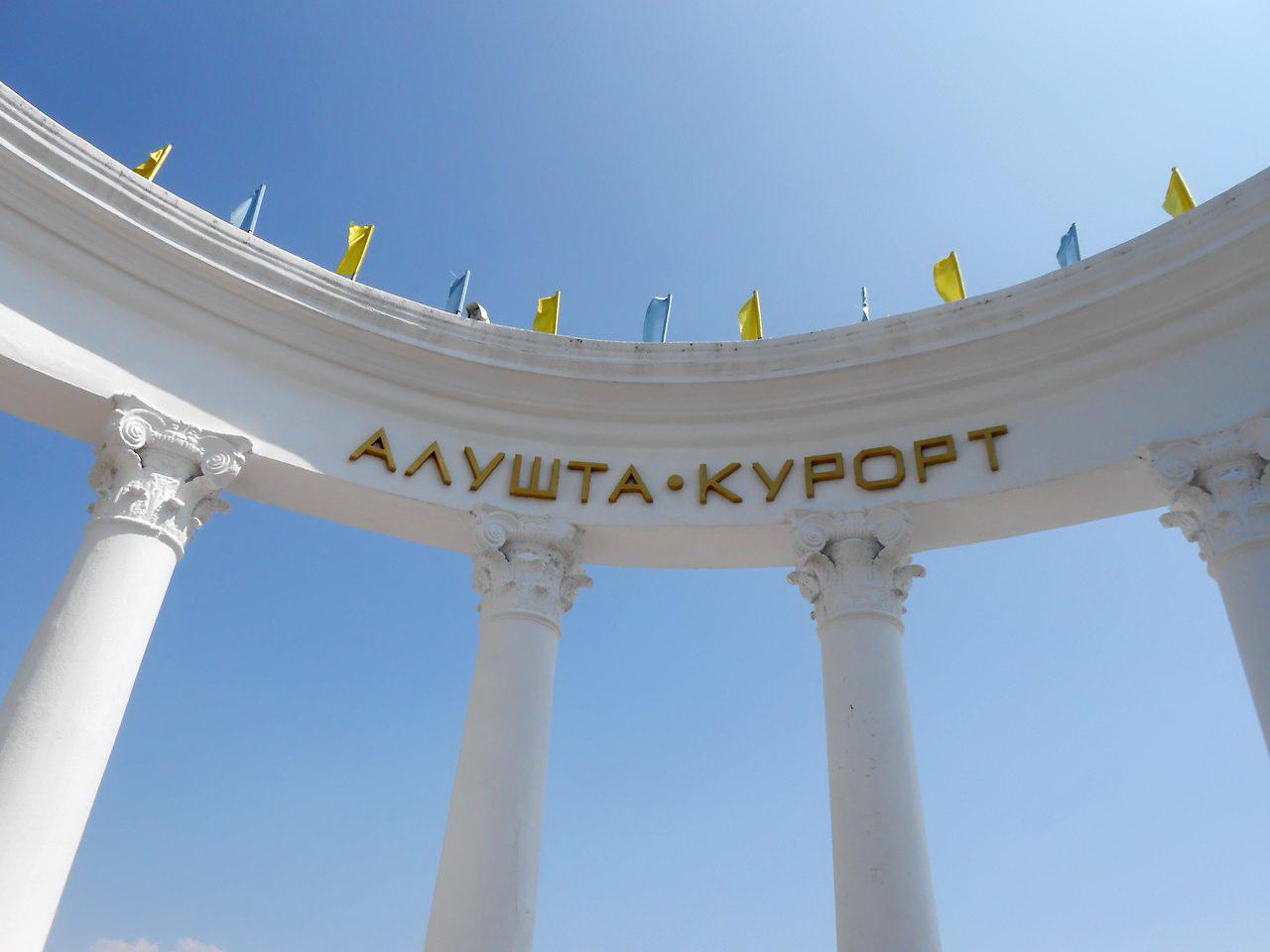 Курорт Алушта, отдых у моря