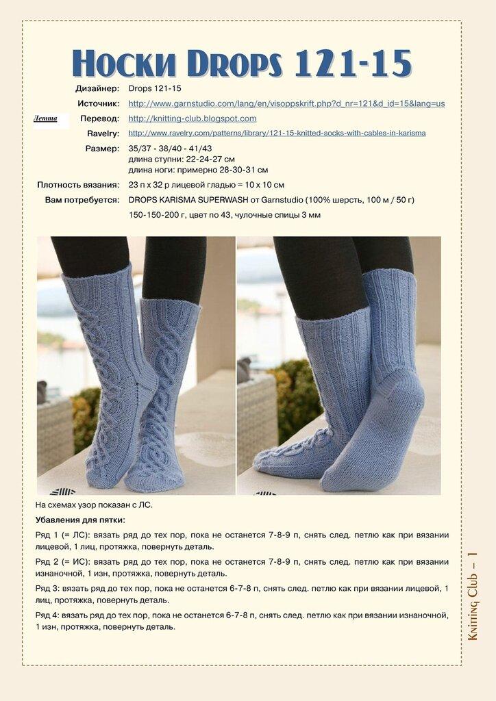 Вязание спицами носки с подробным описанием 46
