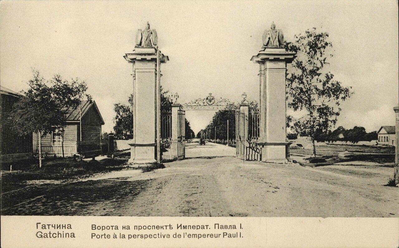 Ворота на проспекте Павла I