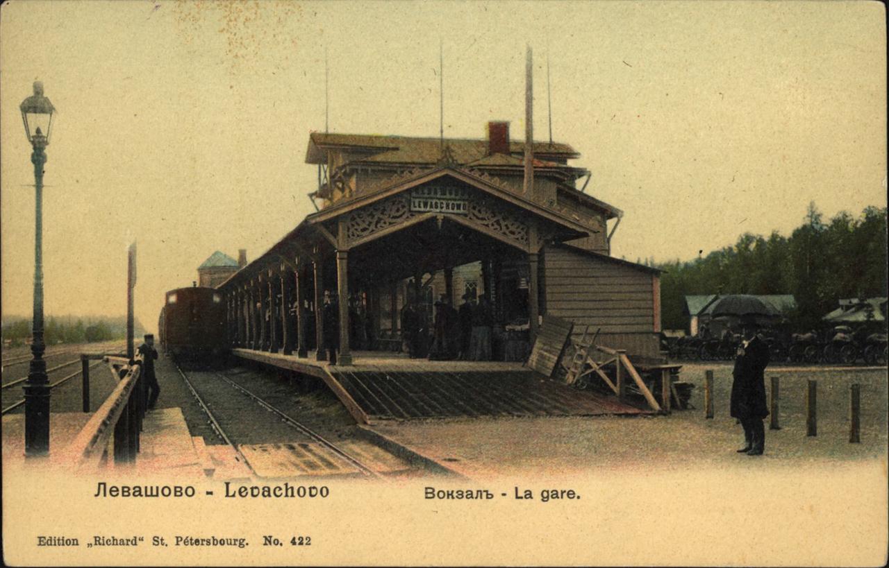 Левашово. Вокзал