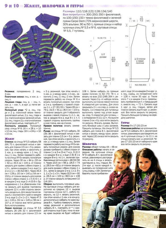 Жакет,шапочка,гетры, для ребенка,для девочки, одежда для детей, вязание спицами, схемы
