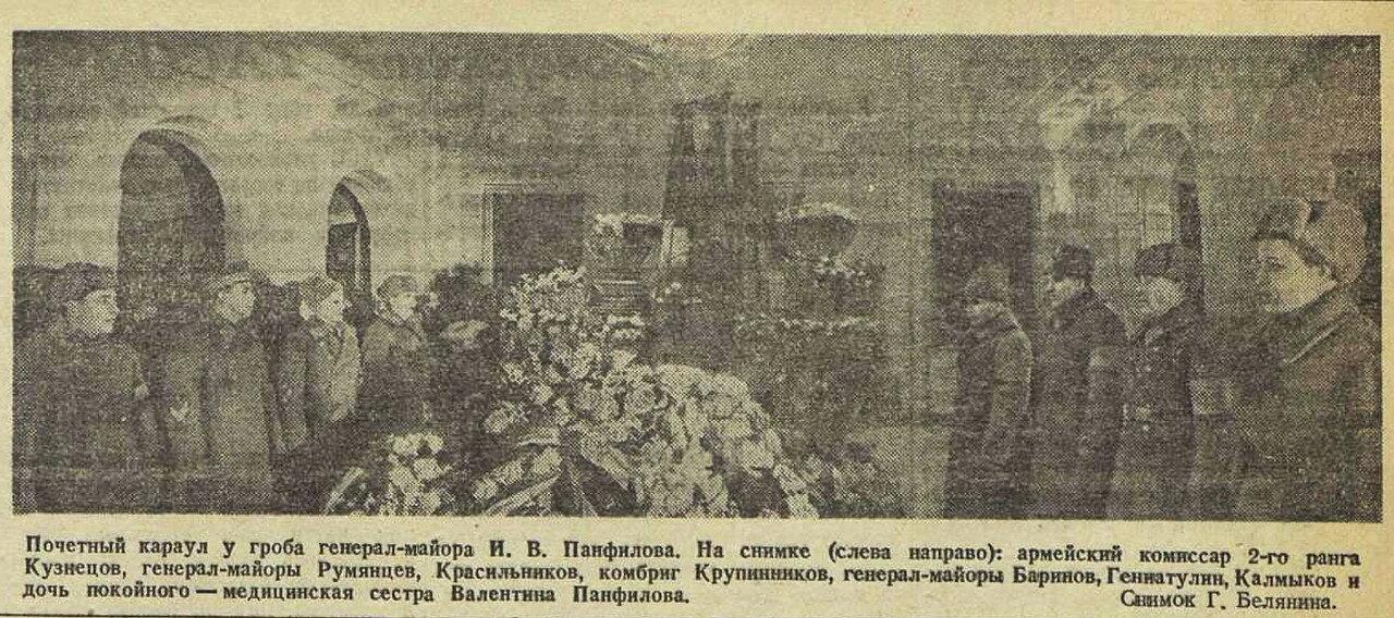 Почетный караул у гроба генерал-майора И.В.Панфилова