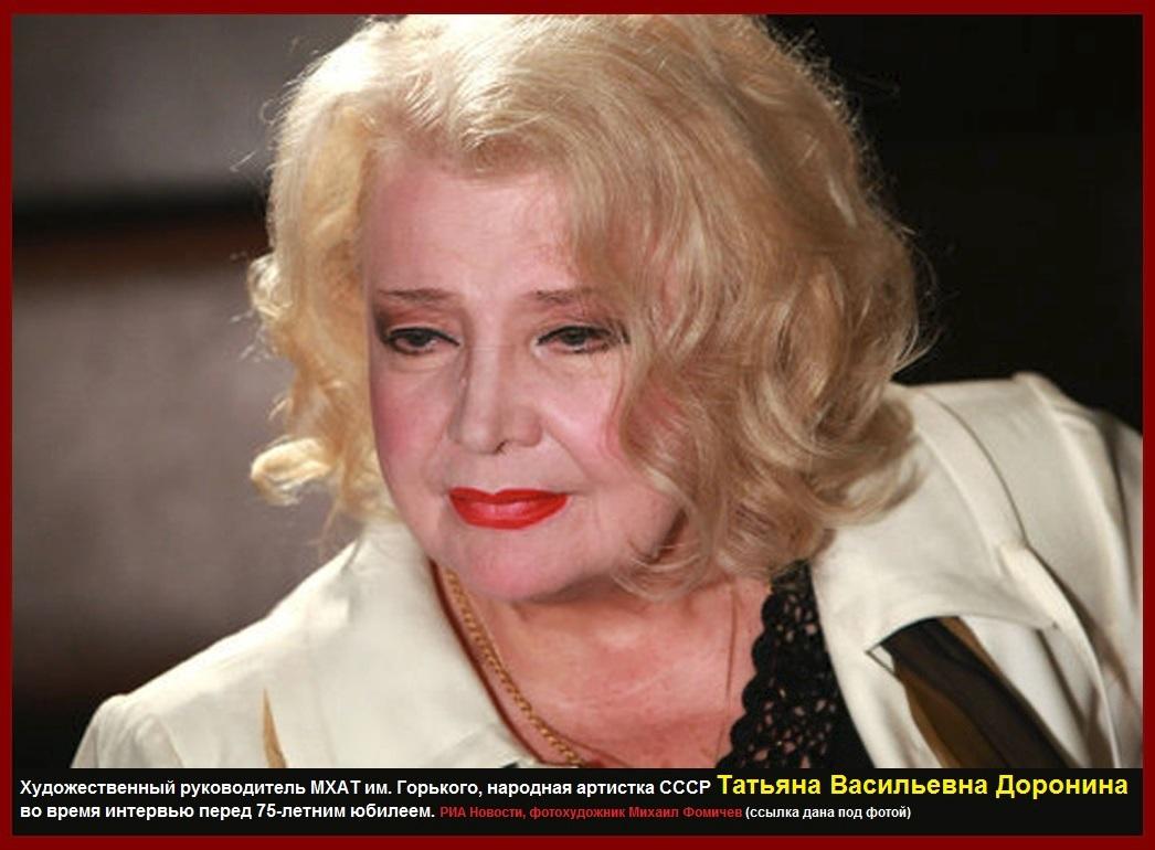Доронина Татьяна во время интервью перед  75-летним юбилеем