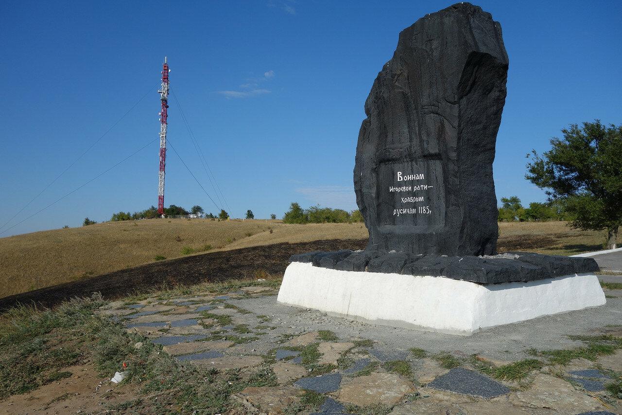 на горе Караул. Телевышка и камень воинам Игоревой рати