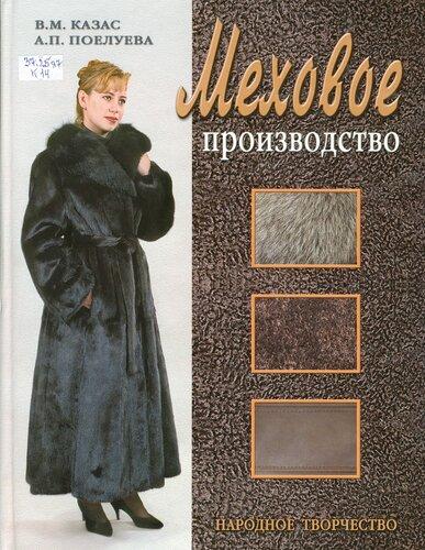 инструкция по пошиву меха и кожи