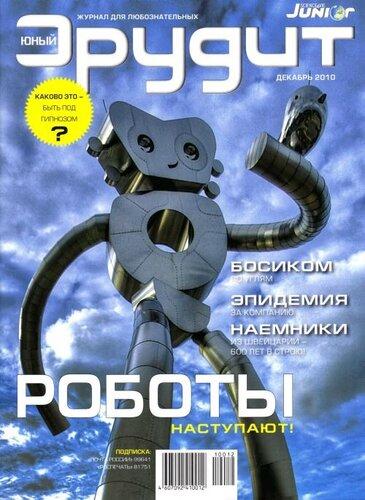 Картинки по запросу журнал юный эрудит 2017