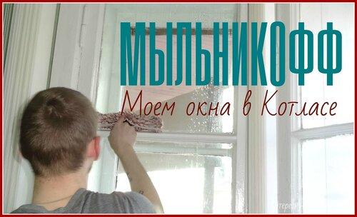 Моем окна в Котласе