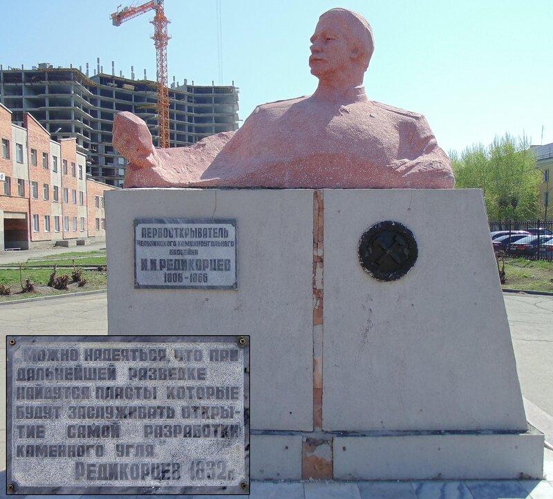 Памятник И. И. Редикорцеву
