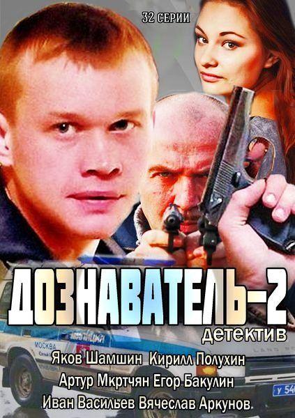 Дознаватель-2 (2014) SATRip