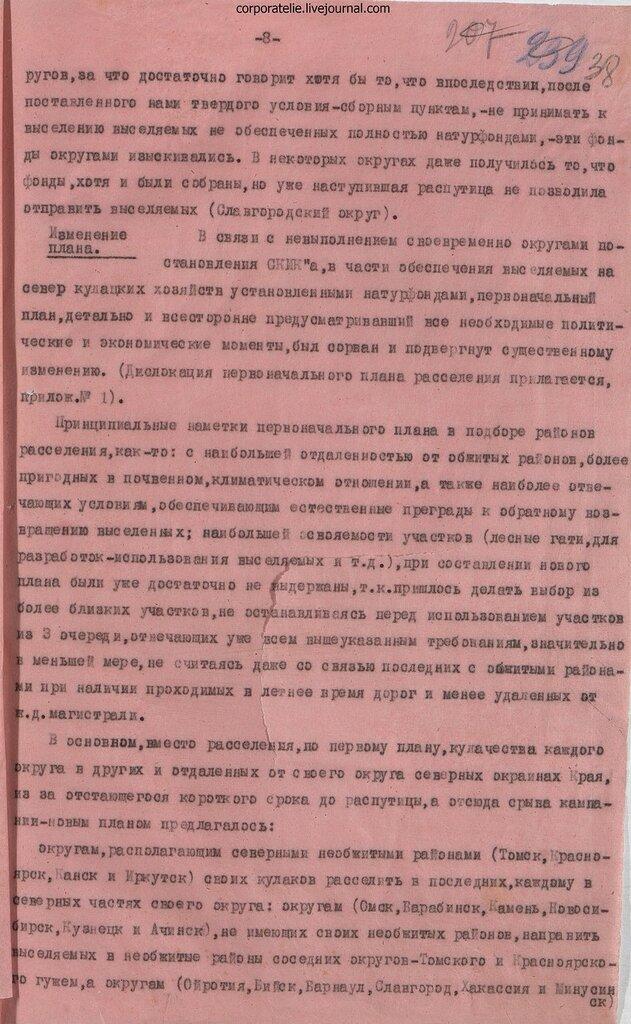 Р-47, оп.5, д.103, 038.jpg